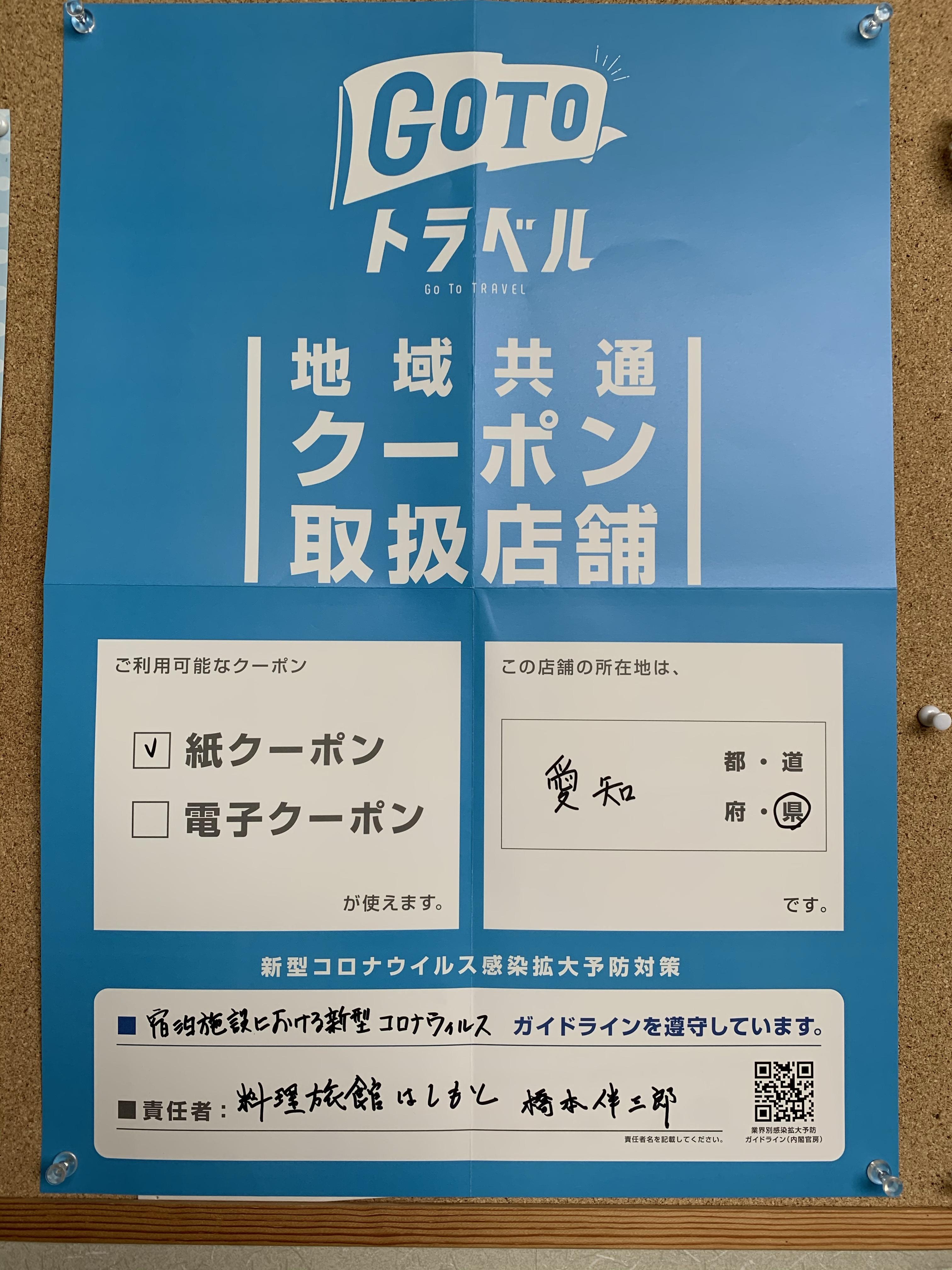 Goto トラベル 地域 共通 クーポン 使える 店